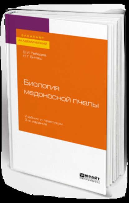 Обложка «Биология медоносной пчелы 3-е изд. Учебник и практикум для академического бакалавриата»