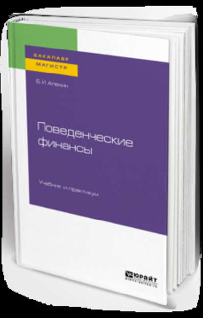 Обложка «Поведенческие финансы. Учебник и практикум для бакалавриата и магистратуры»