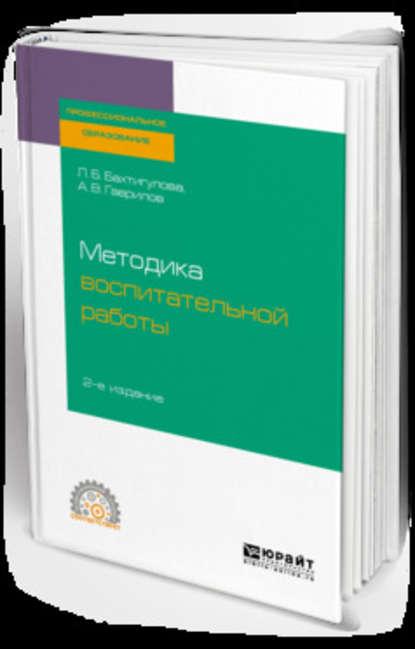 Обложка «Методика воспитательной работы 2-е изд., испр. и доп. Учебное пособие для СПО»