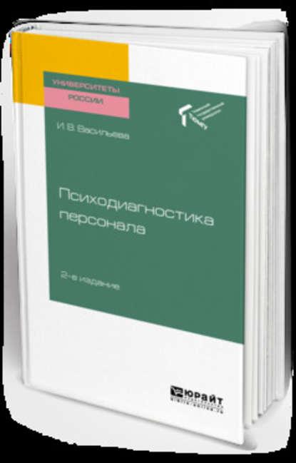 Обложка «Психодиагностика персонала 2-е изд. Учебное пособие для академического бакалавриата»