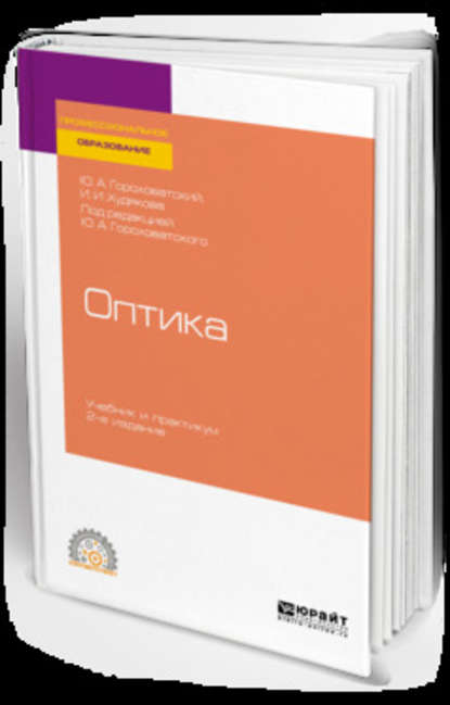 Обложка «Оптика 2-е изд., испр. и доп. Учебник и практикум для СПО»