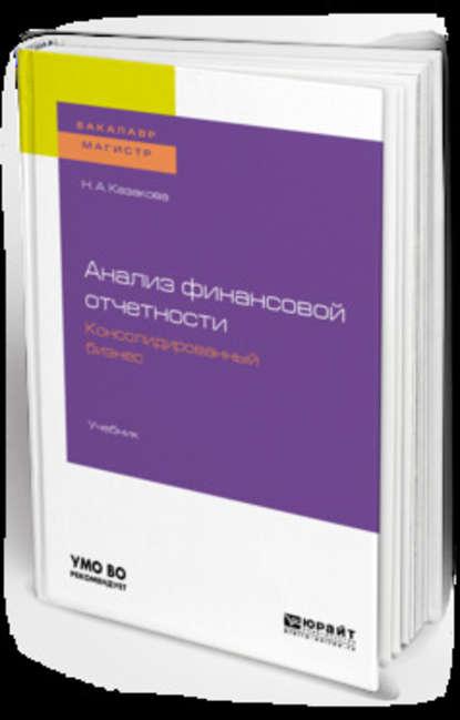 Обложка «Анализ финансовой отчетности. Консолидированный бизнес. Учебник для бакалавриата и магистратуры»