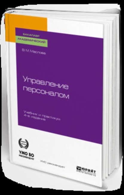 Обложка «Управление персоналом 4-е изд., пер. и доп. Учебник и практикум для академического бакалавриата»
