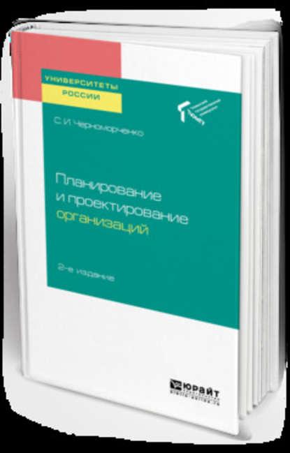 Обложка «Планирование и проектирование организаций 2-е изд. Учебное пособие для академического бакалавриата»
