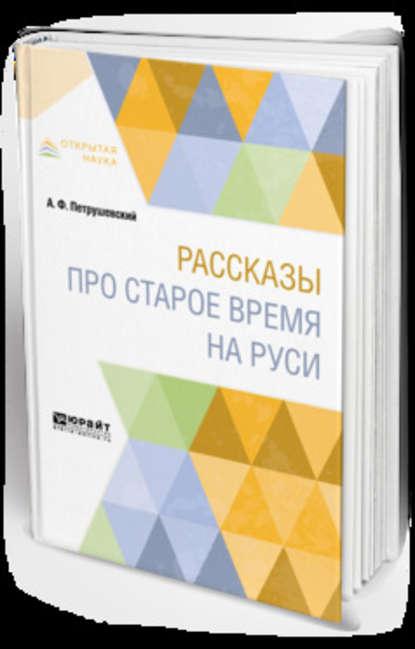Обложка «Рассказы про старое время на Руси»