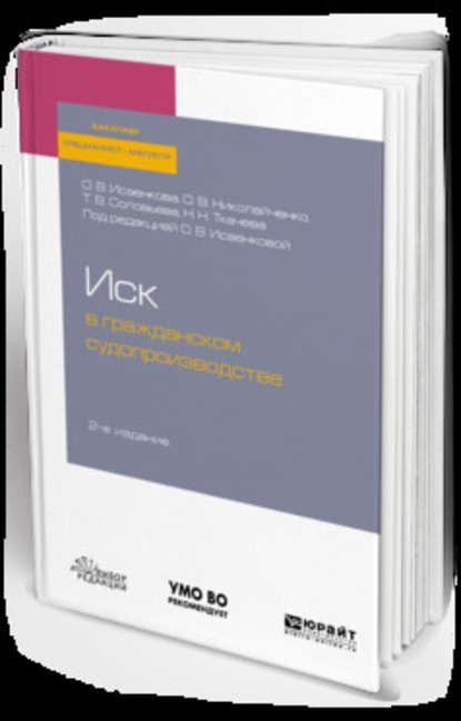 Обложка «Иск в гражданскомсудопроизводстве 2-е изд. Учебное пособие для бакалавриата, специалитета и магистратуры»