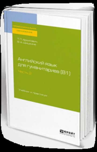Обложка «Английский язык для гуманитариев (b1). В 2 ч. Часть 2. Учебник и практикум для СПО»