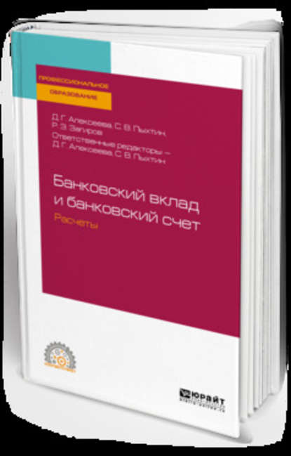 Обложка «Банковский вклад и банковский счет. Расчеты. Учебное пособие для СПО»