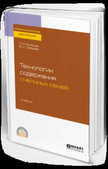 Обложка «Технологии содержания пчелиных семей. Учебник для СПО»