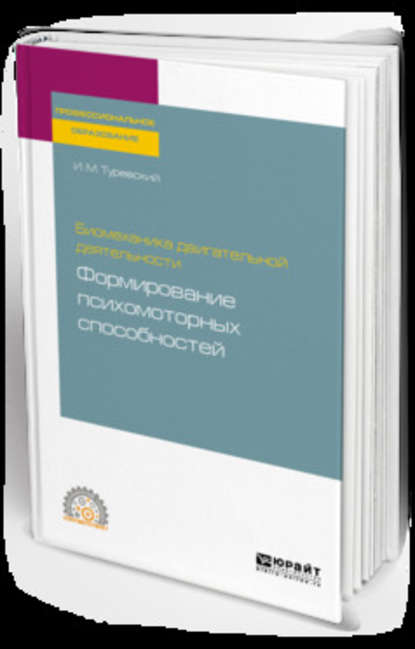Обложка «Биомеханика двигательной деятельности: формирование психомоторных способностей. Учебное пособие для СПО»