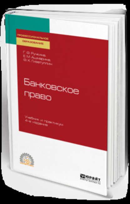Обложка «Банковское право 4-е изд., пер. и доп. Учебник и практикум для СПО»
