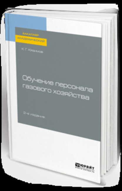 Обложка «Обучение персонала газового хозяйства 2-е изд., пер. и доп. Учебное пособие для академического бакалавриата»