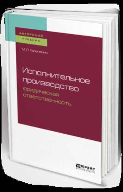 Обложка «Исполнительное производство: юридическая ответственность. Учебное пособие для бакалавриата, специалитета и магистратуры»