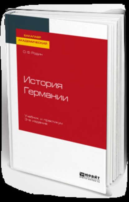 Обложка «История Германии 3-е изд., испр. и доп. Учебник и практикум для академического бакалавриата»