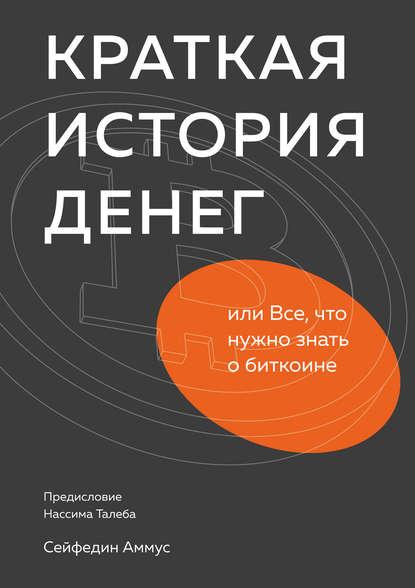Обложка «Краткая история денег, или Все, что нужно знать о биткоине»