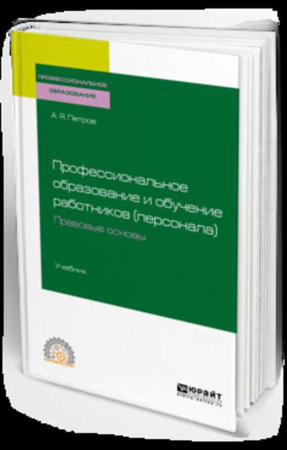 Обложка «Профессиональное образование и обучение работников (персонала). Правовые основы. Учебник для СПО»