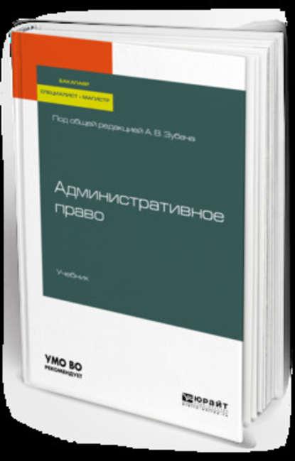Обложка «Административное право. Учебник для бакалавриата, специалитета и магистратуры»
