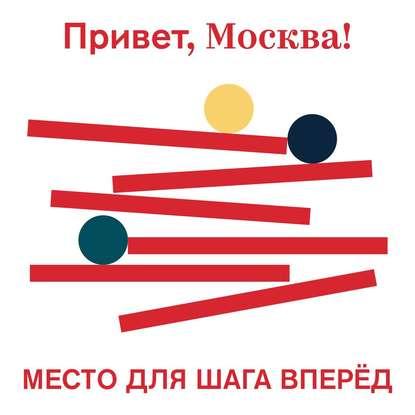 Обложка «Место для шага вперёд»
