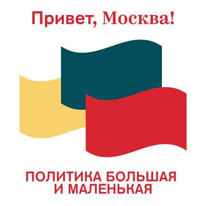 Обложка «Политика большая и маленькая»