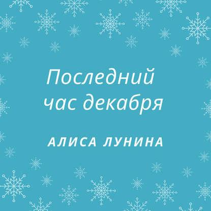 Обложка «Последний час декабря»