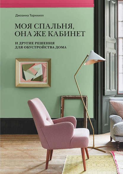 Обложка «Моя спальня, она же кабинет»