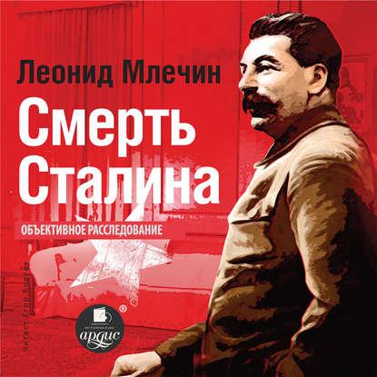 Обложка «Смерть Сталина»