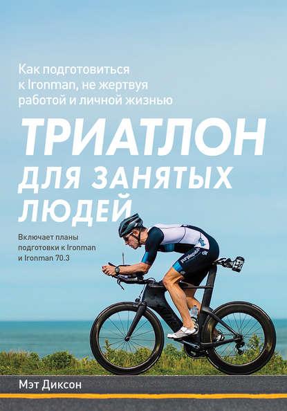 Обложка «Триатлон для занятых людей»