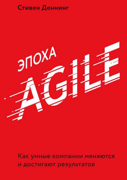 Обложка «Эпоха Agile»