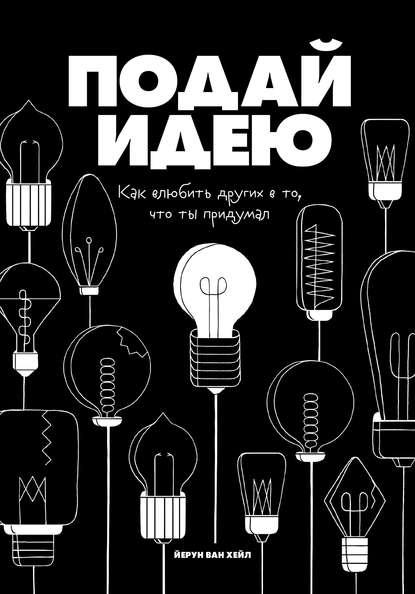 Обложка «Подай идею»