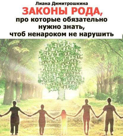 Обложка «Законы Рода, про которые обязательно нужно знать, чтоб ненароком не нарушить»