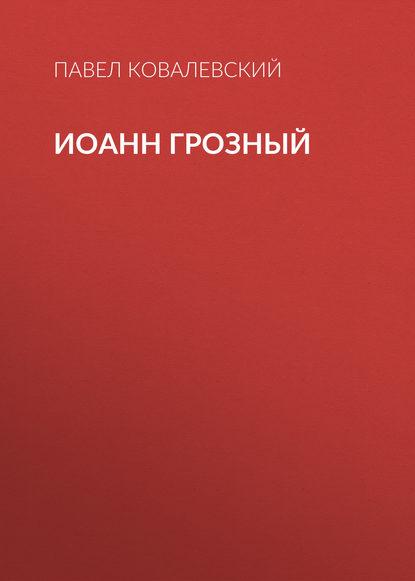 Обложка «Иоанн Грозный»