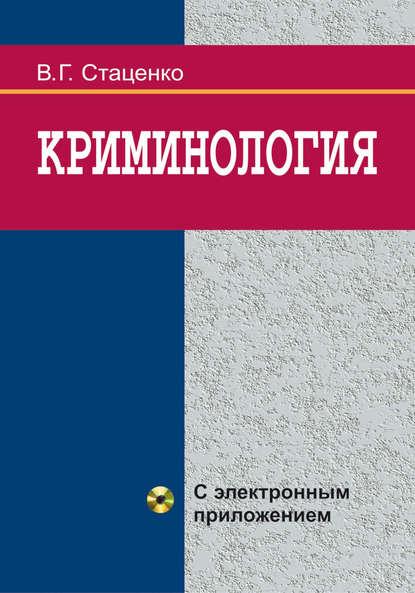 Обложка «Криминология»