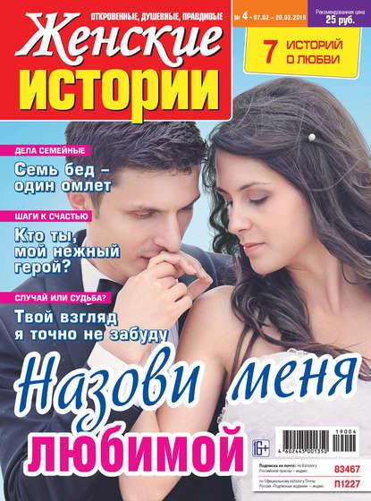 Обложка «Женские истории №04/2019»