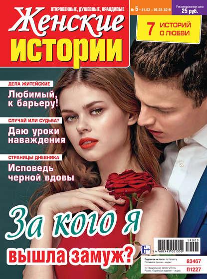 Обложка «Женские истории №05/2019»