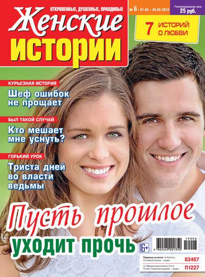 Обложка «Женские истории №06/2019»