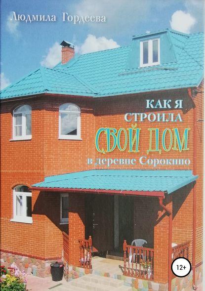 Обложка «Как я строила свой дом в деревне Сорокино»