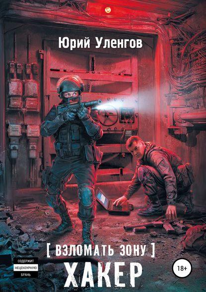 Обложка «Взломать Зону. Хакер»