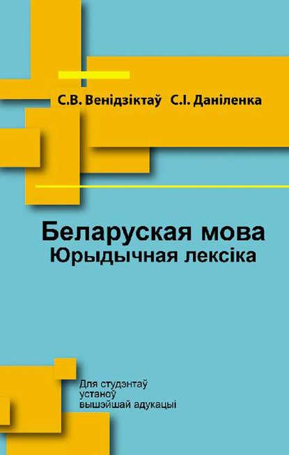 Обложка «Беларуская мова. Юрыдычная лексіка»