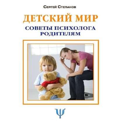 Обложка «Детский мир. Советы психолога родителям»