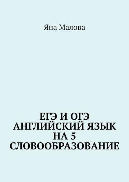 Обложка «ЕГЭ иОГЭ. Английский язык на 5. Словообразование»