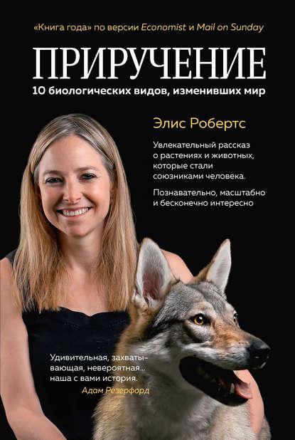 Обложка «Приручение. 10 биологических видов, изменивших мир»