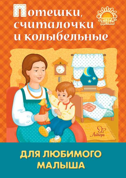 Обложка «Потешки, считалочки и колыбельные для любимого малыша»