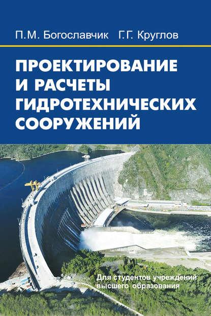 Обложка «Проектирование и расчеты гидротехнических сооружений»