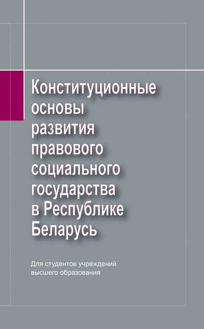 Обложка «Конституционные основы развития правового социального государства в Республике Беларусь»