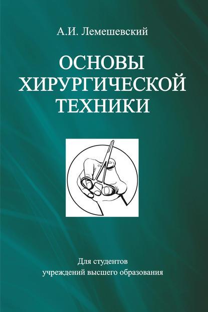 Обложка «Основы хирургической техники»