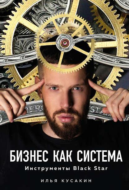 Обложка «Бизнес как система»