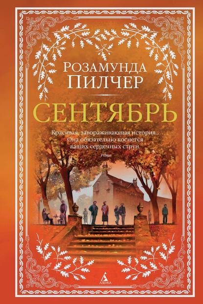 Обложка «Сентябрь»