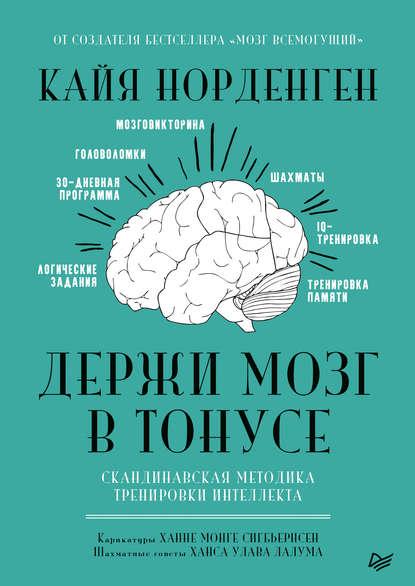 Обложка «Держи мозг в тонусе. Скандинавская методика тренировки интеллекта»
