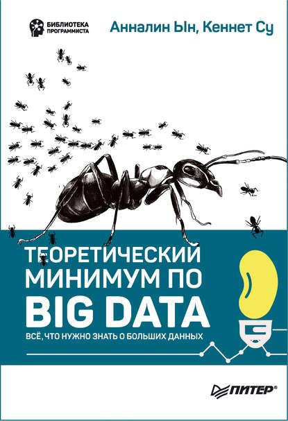 Обложка «Теоретический минимум по Big Data. Всё что нужно знать о больших данных»