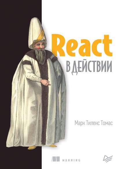 Обложка «React в действии»